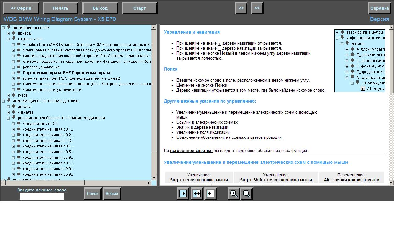 Bmw Wiring Diagram System V123 22 2013 Blog Systen Diagrams None